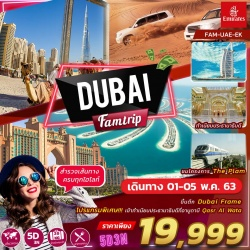 (FAM-UAE-EK) DUBAI FAMTRIP 5 DAYS 3 NIGHT (EK) 01-05 MAY 20 UPDATE 06 MAR 20