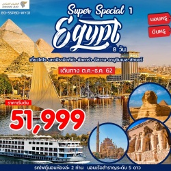 (EG-SSP8D-WY01) SUPER SPECIAL EGYPT 8 DAY TRAIN+CRIUSE ON11-18 OCT17-24 NOV29 DEC-05 JAN20