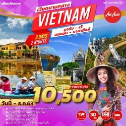 ทัวร์เวียดนาม ดานัง ฮอยอัน บานาฮิลล์ 3 วัน 2 คืน