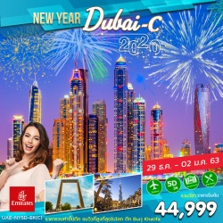 (UAE-NY5D-EK-C) NEW YEAR DUBAI 5DAYS 3NIGHT (EK) ไฟท์ดึก-เช้า