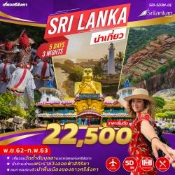 (SRI-5D3N-UL) SRI LANKA น่าเที่ยว5 วัน 3 คืน UL