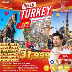 (TUR-HL9D-EK) HELLO TURKEY 9 DAYS 6 NIGHT BY EK NOV 19 30999-31999