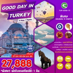 (TUR-GD9D-T5) GOOD DAY IN TURKEY 9 DAYS 7 NIGHT BY T5 OCT-DEC ปีใหม่ 19 27888- 35888