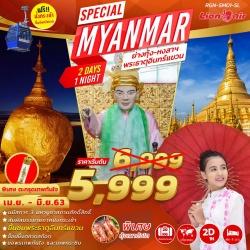 ทัวร์พม่า ย่างกุ้ง SPECIAL MYANMAR 2 วัน 1 คืน