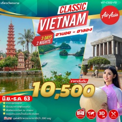 (VIT-CS02-FD) CLASSIC VIETNAM_HANOI-HALONG 3 DAYS JUN-DEC 20 BY FD 10500 THB