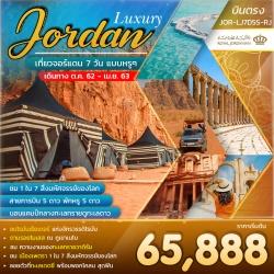 (JOR-LJ7D5S-RJ) LUXURY JORDAN 7 DAYS 4 NIGHT BY RJ พัก 5 ดาว + นอนแค้มป์ 1 คืน OCT - JAN 2020