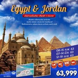 ทัวร์อียิปต์ จอร์แดน เดินทางครังเดียวได้เที่ยว 2 ประเทศ 8 วัน 5 คืน