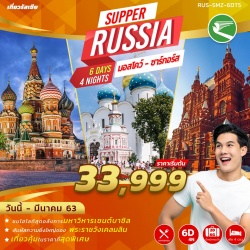 (MOS-SMZ-6DT5) SUPER RUSSIA MOSCOW-ZAGORSK 6D4N (T5) OCT19-MAR20 UPDATE 09SEP19