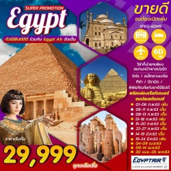 (SPEG 6DMS) SUPER PROMOTION EGYPT 6D3N BY EGYPT AIR