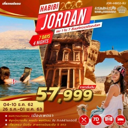 (JOR-HB02-RJ) HABIBI JORDAN 7 DAYS 4 NIGHT BY RJ DEC UPDATE 04NOV2019