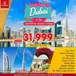 ทัวร์ดูไบ (UAE-GT-EK) GOOD TIME TO DUBAI 5DAYS 3NIGHT (EK) NOV-DEC 19
