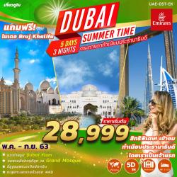 (UAE-DST-EK) DUBAI SUMMER TIME 5DAYS 3NIGHT (EK) MAY-SEP 20 UPDATE 11 MAR 20