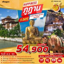 ทัวร์ภูฏาน ทิมพู พูนาคา พาโร ทักซัง 5 วัน 3 คืน