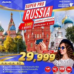 ทัวร์รัสเซีย SUPER PRO RUSSIA MOSCOW ZAGORSK 5 วัน 3 คืน