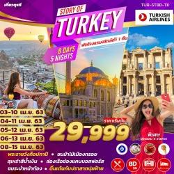 ทัวร์ไฟไหม้ ทัวร์ตุรกี อิสตันบูล คัปปาโดเกีย STORY OF TURKEY 8 วัน 5 คืน