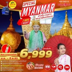 ทัวร์MYANMAR 2 DAYS 1 NIGHTS JAN-JUN 20 (SL)