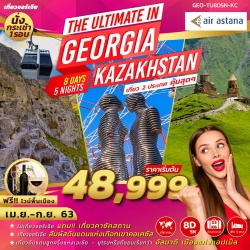ทัวร์จอร์เจีย คาซัคสถาน THE ULTIMATE IN GEORGIA KASAKSTAN 8 วัน 5 คืน